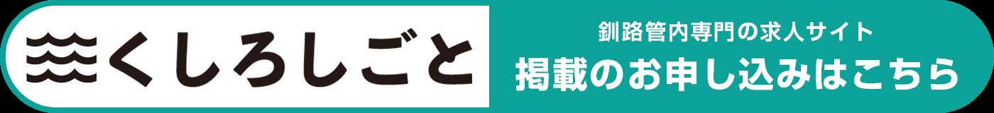 釧路管内専門の求人サイト くしろしごと 掲載のお申し込みはこちら