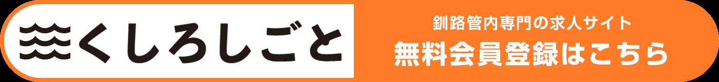 釧路管内専門の求人サイト くしろしごと 無料会員登録はこちら