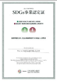 一般社団法人日本SDGs協会 認定企業