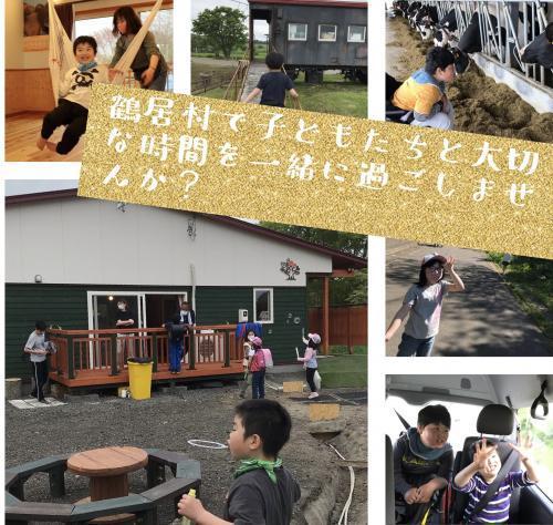 鶴居村初の放課後等デイサービス「ソレゾレcolors」