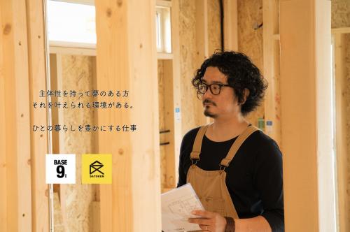 「インテリアから考える家づくり」施工管理者・プランナー募集