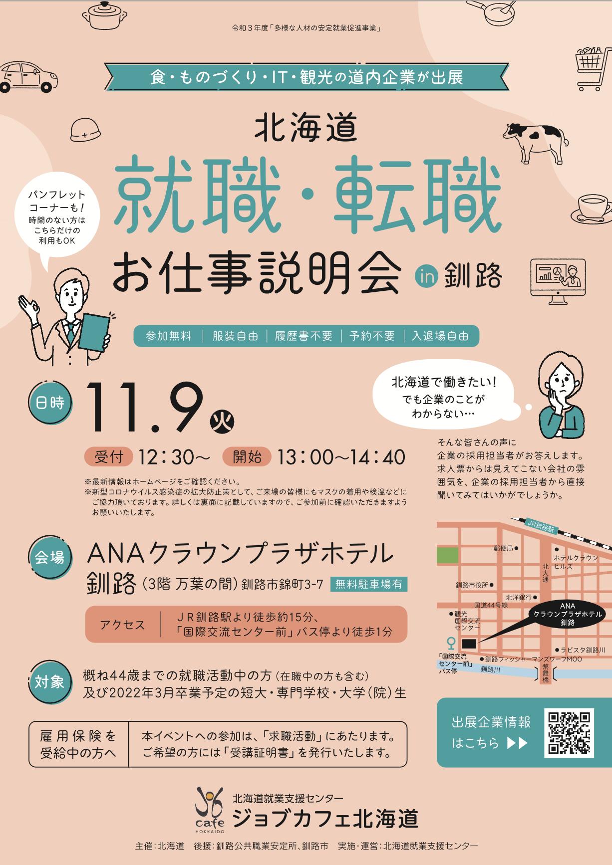 北海道 就職・転職お仕事説明会が開催されます